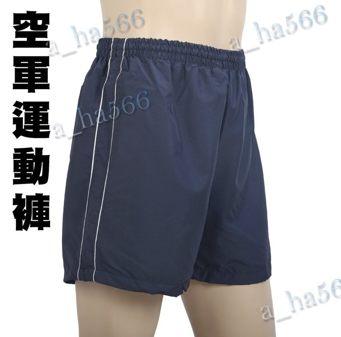 空軍運動短褲-空軍運動褲*藍色運動褲*藍色短褲*軍用短褲-a_ha566*國軍空軍運動短褲