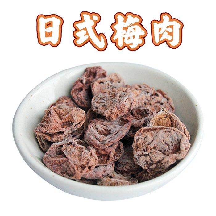 日式梅肉(無籽)110g [TW2002127] 健康本味