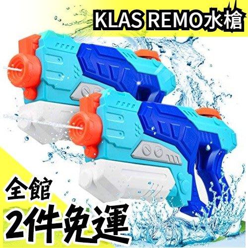 【550ml 2入組】日本原裝 水槍 8-9m 射程 KLAS REMO 2020新款  超強力 遠距離 【水貨碼頭】