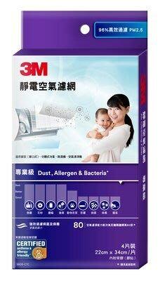 3M專業級靜電空氣濾網 9809-CTC,4片裝