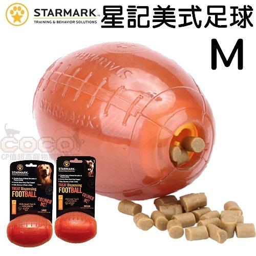 *COCO*星記STARMARK美式足球造型玩具M(中號)可塞零食、點心/犬用益智玩具/抗憂鬱分離焦慮練習/耐咬漏食球