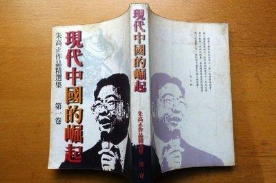 [C.M.平價精品館]現貨出清特價/朱高正作品精選集 現代中國的崛起