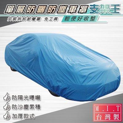 支架王㊣台灣製 防塵車罩↘【特製加厚 大五門 尺寸】BMW 218i 218d   VOLVO 富豪 V40 汽車車罩