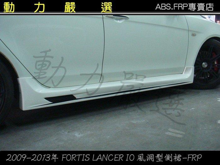 動力嚴選 2009-2016年 FORTIS LANCER IO EVO10風洞側裙 - FRP