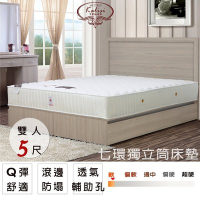 床墊【UHO】Kailisi卡莉絲名床-范特絲英式乳膠5尺雙人獨立筒床墊/3cm乳膠/Q感舒適 ,中彰免運