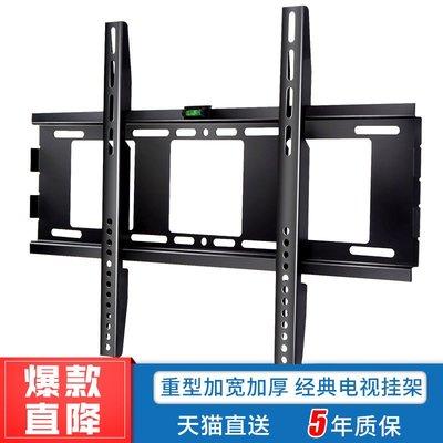 海爾專用壁掛液晶電視掛架32 40 48 50 55 65英寸通用掛墻電視架