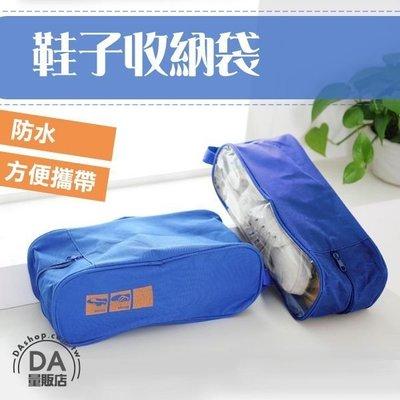 透明鞋袋 鞋袋 鞋子收納袋 防水鞋袋 收納袋 收納包 手提收納袋 健身鞋袋 旅行 鞋包 藍色(79-0882)