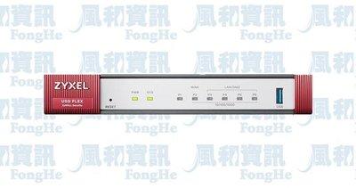 ZyXEL USG FLEX 100 BDL 整合式防火牆【風和網通】