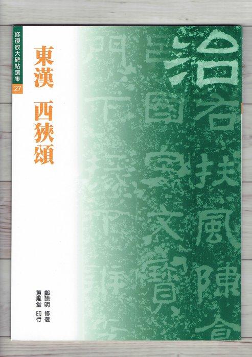 正大筆莊~『東漢 西狹頌』(修復放大碑帖選集27) 書法 字帖 蕙風堂出版