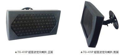 TG-40SP 超音波定向喇叭,超聲波定向揚聲器,超聲波定向音響