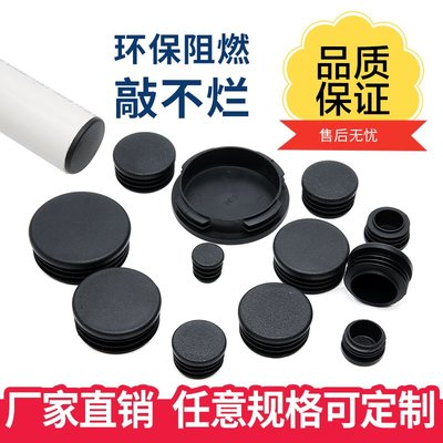 雜貨小鋪  環保阻燃圓管塞不銹鋼PVC塑料管內塞堵頭課桌椅家具防滑靜音腳墊(十件起購)