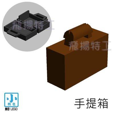 【飛揚特工】小顆粒 積木散件 物品 SRE160 手提箱 手提包 公事包 零件 配件(非LEGO,可與樂高相容)