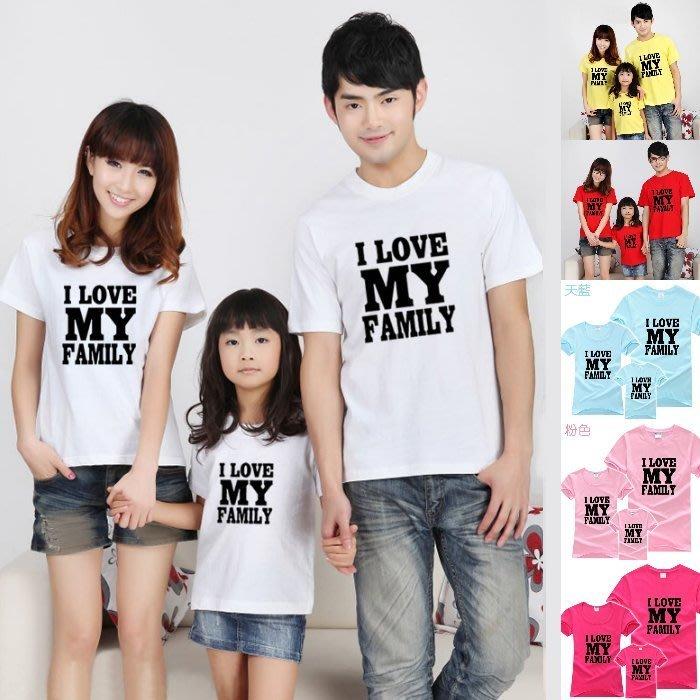 【甜蜜蜜~現貨出清】韓版YI-S15《我愛FAMILY》短袖親子裝 (J7-2)