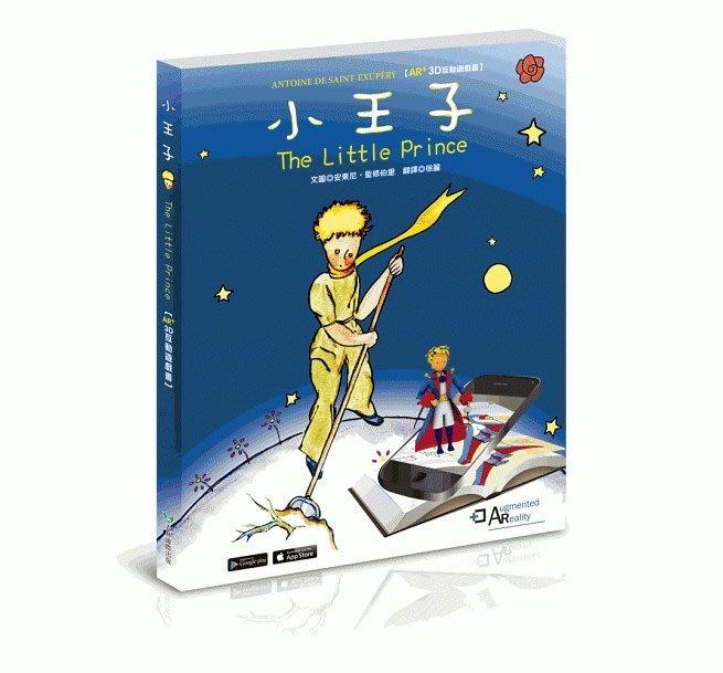 【大衛】青林 小王子 The Little Prince AR+3D 互動遊戲書