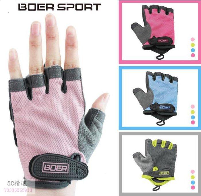 5C精選@女士透氣健身手套 運動手套 騎行戶外半指手套