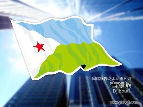 【衝浪小胖】吉布提國旗飄揚登機箱貼紙/抗UV防水/Djibouti/多國款可收集和客製
