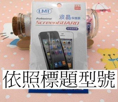 HTC Butterflys 蝴蝶S 901E  液晶亮面保護貼 專用 靜電吸附 台中市