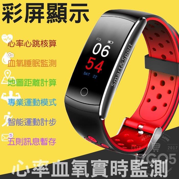 【現貨】全新進化 Q8彩屏 智能運動手環 支援line訊息暫存 心率監測 繁體中文 IP68防水 雙色錶帶 游泳手環