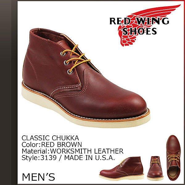 【美國鞋校】即將到貨 Red Wing 3139 酒紅色 皮革短靴 工作靴