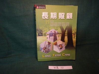【愛悅二手書坊 07-20】長期照顧(劃線)