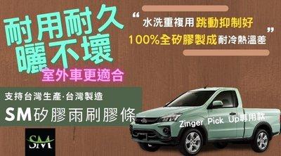 世茂嚴選 SM矽膠雨刷【標準版】Mitsubishi 三菱 Zinger Pick Up 皮卡 T26+14 2020後