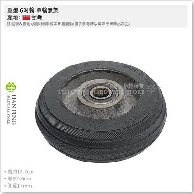 【工具屋】*含稅* 重型 6吋輪 單輪無架 橡膠輪含培林 橡膠鑄鐵輪 推車輪 工作車 工具車 輪子 儀器 機台