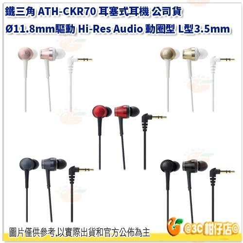 鐵三角 ATH-CKR70 耳塞式耳機 公司貨 Ø11.8mm驅動 Hi-Res Audio 動圈型 L型3.5mm