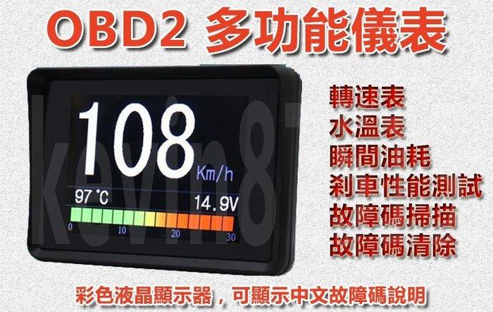 彩色螢幕 OBD2 迷你型多功能儀表, 水溫、 轉速、車速...繁體中文版