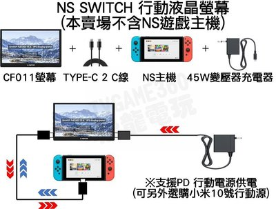 C-FORCE CF011 15.6吋 行動液晶螢幕 攜帶LCD NS SWITCH MAC 附外出包+立架 台灣公司貨