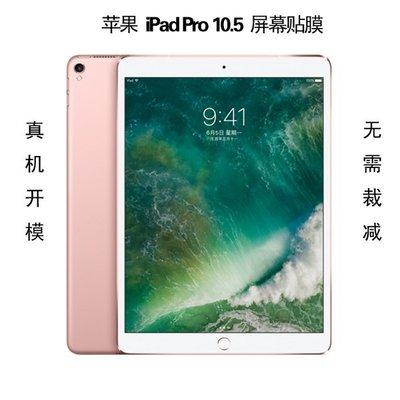 【手機殼專賣店】蘋果iPad Pro 10.5 保護膜 A1701磨砂貼膜A1709平板防刮透明