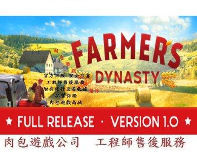 PC版 繁體中文 官方正版 肉包遊戲 農場模擬 農民王朝 農民模擬器 STEAM Farmer's Dynasty