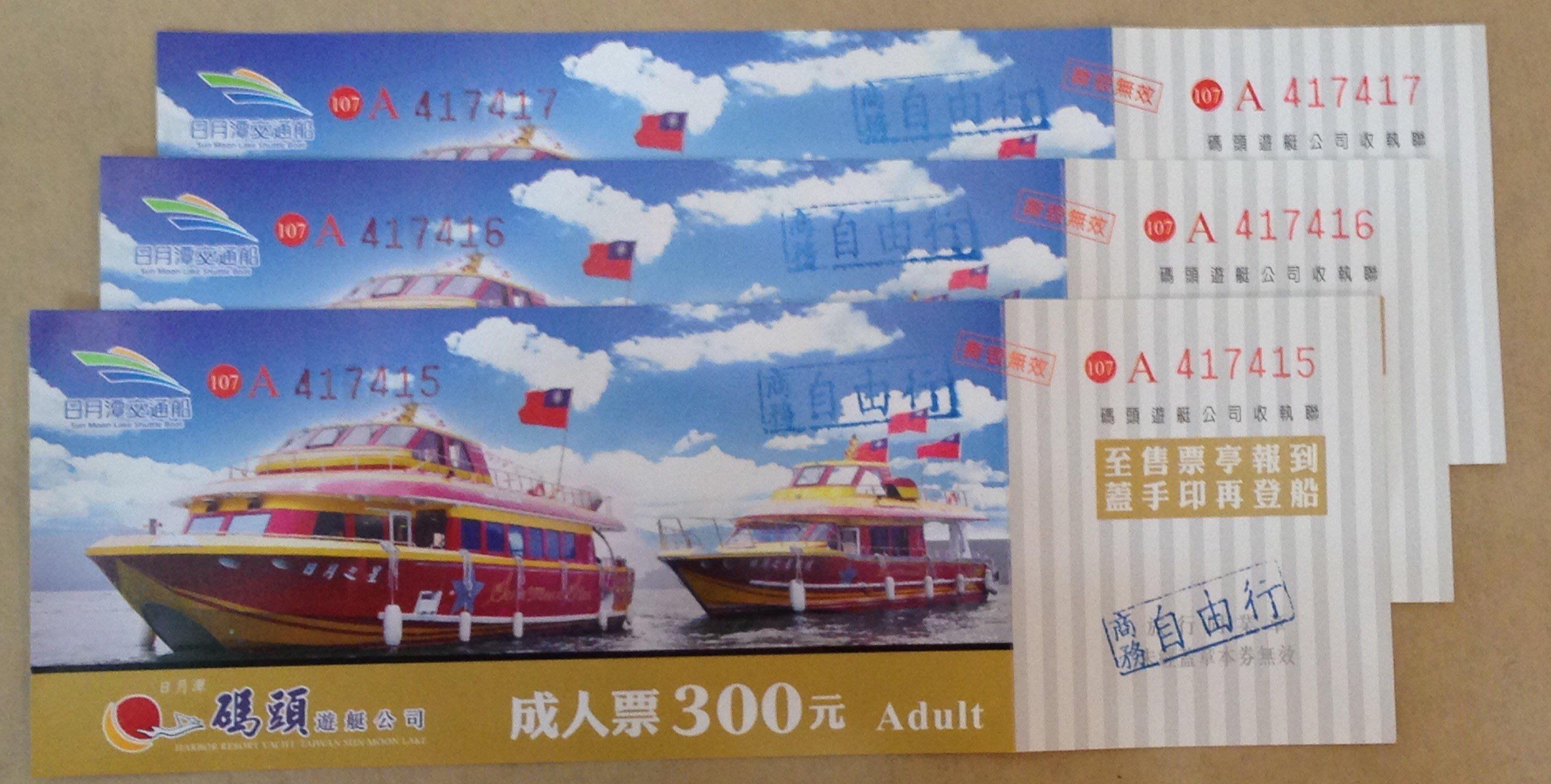 日月潭遊湖船票 [無限暢遊] 成人票3張
