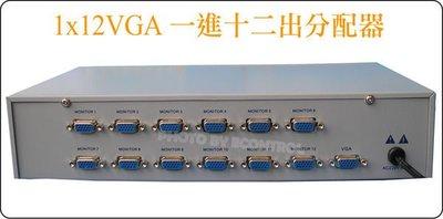 預購品【易控王】1x12 一進十二出 VGA 分配器◎VGA Splitter◎頻寬350MHz◎1進12出(40-017)