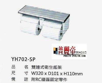 《普麗帝國際》◎廚具衛浴第一選擇◎TOTO雙連式衛生紙架YH702-SP