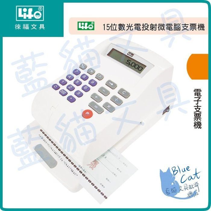 【不可超商取貨】【BC18008】LC-900A 15位數光電投射微電腦支票機(自動夾紙)《徠福LIFE》【藍貓】