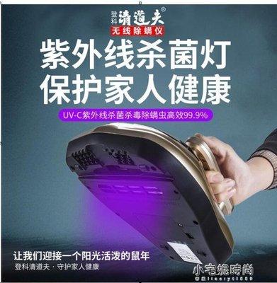 除螨儀車載吸塵紫外線消毒殺菌燈 YXS
