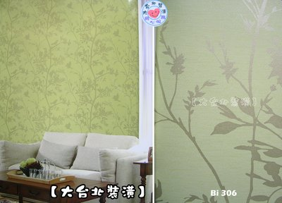 【大台北裝潢】Bi國產現貨壁紙* 亮粉底 迷幻森林 樹枝鳥兒(6色) 每支550元