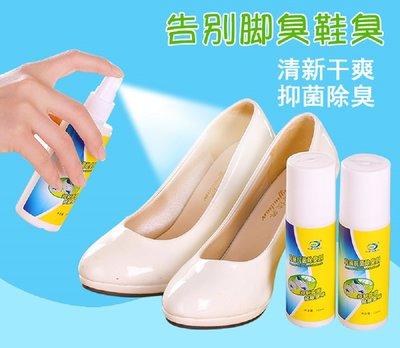 ~粽舖~鞋襪除臭噴劑 鞋襪去味除臭劑 120ml 鞋除味噴霧劑 鞋櫃除鞋臭 去味噴劑 去異