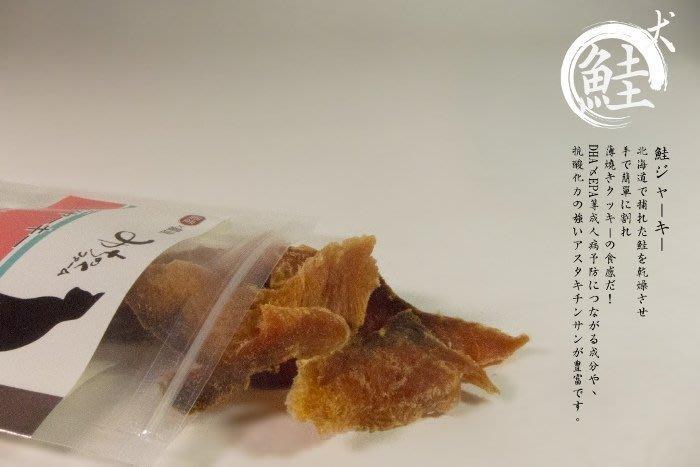 貝果貝果 日本 Michinokufarm 天然無添加魚肉零食《鮭魚肉排》50g 犬貓 另有90g [F556]