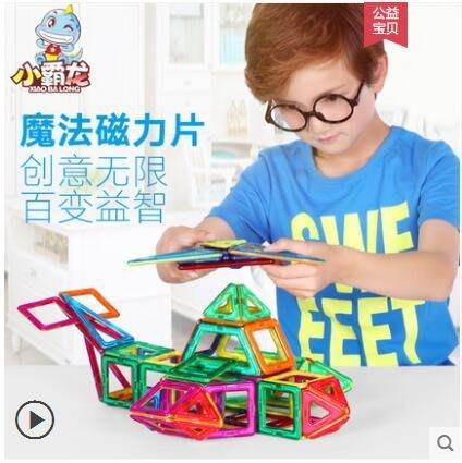 磁力片積木兒童玩具磁鐵積木磁性3-6周歲8歲10男孩女孩益智