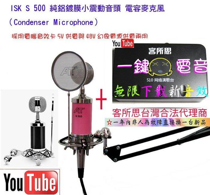 一鍵電音第14號套餐之14:100%真品S10+電容麥克風 isk s500+ NB-35支架送166音效補件