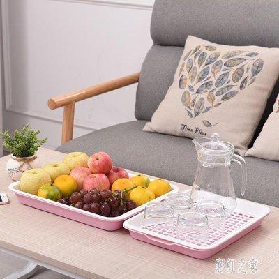 雙層水杯托盤家用瀝水茶盤瀝水長方形果盤盆塑料客廳廚房收納托盤 DR2667