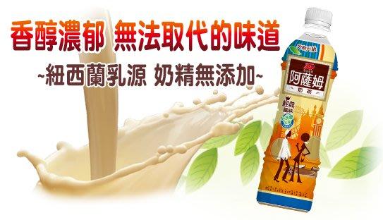 匯竑 阿薩姆奶茶(530mlx24入)