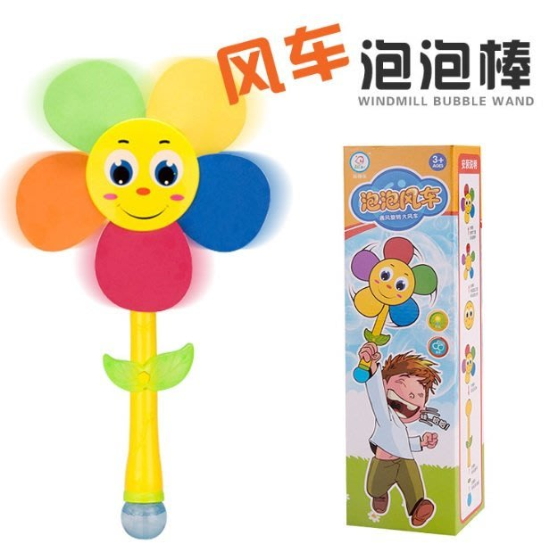 佳佳玩具 ------ 電動 風車泡泡 大號笑臉 旋轉風車 太陽花 向日葵 泡泡棒 【CF128629】