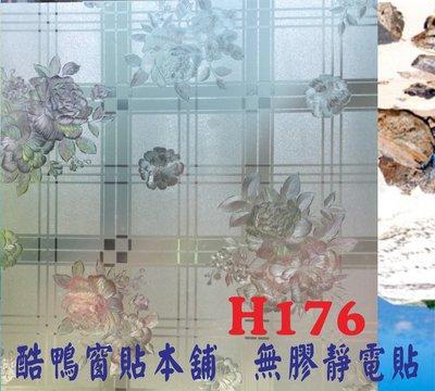 [酷鴨窗貼本舖]無膠靜電玻璃窗貼 DIY玻璃貼紙 居家隱私 隔熱紙 霧面毛玻璃 抗UV  窗簾 玻璃窗貼 遮光H176