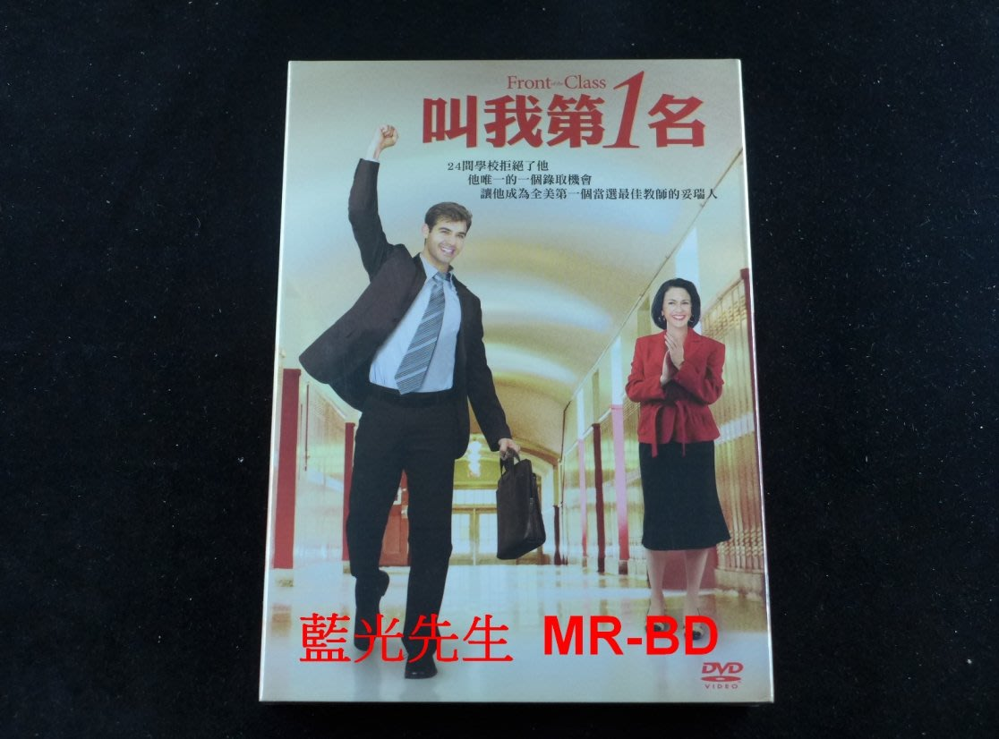 [DVD] - 叫我第1名 Front of the Class (天空正版) - 叫我第一名