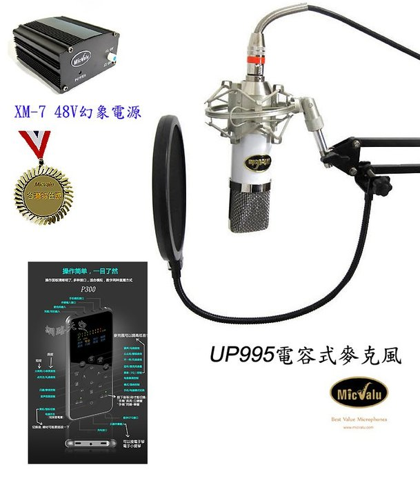 MicValu 麥克樂 UP995電容式麥克風+P300手機直播音效卡+nb35支架+網子+48v電源送166音效軟體