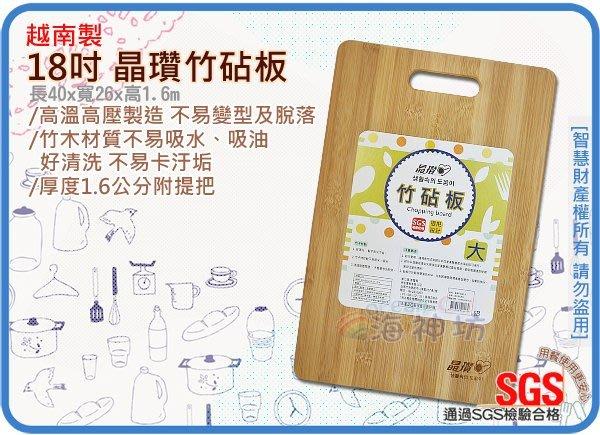 =海神坊=越南製 18吋 晶瓚竹砧板 大沾板 400mm 方形切菜板 提把設計 16mm 24入3500元免運