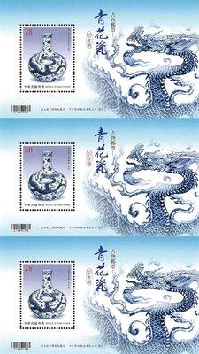 古物郵票 — 青花瓷 107年版  小全張三連張 全品