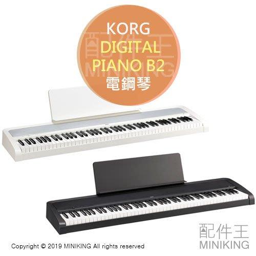 日本代購 空運 2019新款 KORG DIGITAL PIANO B2 電鋼琴 數位鋼琴 88鍵 12種音色